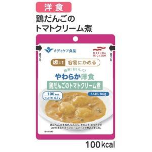 簡単!おいしく!やわらか食 鶏だんごのトマトクリーム煮 区分1 容易にかめる 介護食 マルハニチロ 介護食品 レトルト|tanosinia