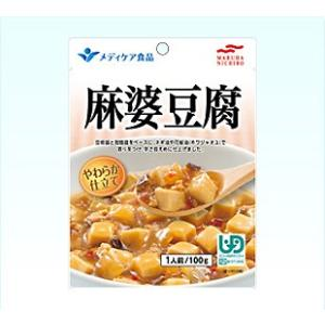 簡単!おいしく! 麻婆豆腐 区分2 歯ぐきでつぶせる 介護食 マルハニチロ 介護食品 レトルト|tanosinia