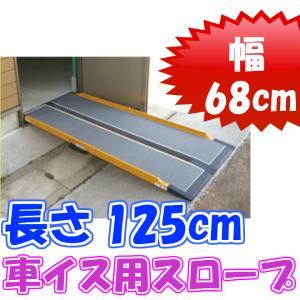 車いす用スロープ 段ない・ス68(ロクハチ)1250 長さ125cm  介護用品|tanosinia