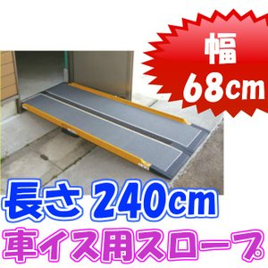 車いす用スロープ 段ない・ス68(ロクハチ)2400 長さ240cm  介護用品|tanosinia