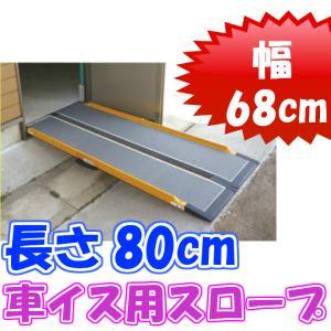 車いす用スロープ 段ない・ス68(ロクハチ)800 長さ80cm  介護用品|tanosinia