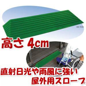 高さ4.0cm×幅76cm 段差解消ダイヤスロープ 太陽光に強い屋外用スロープ|tanosinia