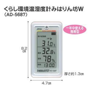 熱中症指数&温湿度モニター熱中症みはりん坊 AD-5687 ...