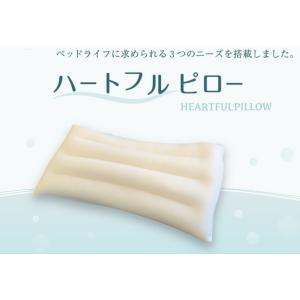 ハートフルピロー 枕カバー2点付き シーホネンス 介護用品|tanosinia