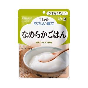 ・素材の風味をいかした、なめらかな食感のペースト食です。・お米をじっくりと炊きあげて甘みをひきだし、...