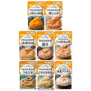 キユーピー やさしい献立3 やわらかおかず8種セット 介護食セットキューピー (介護食) 介護食品 ...
