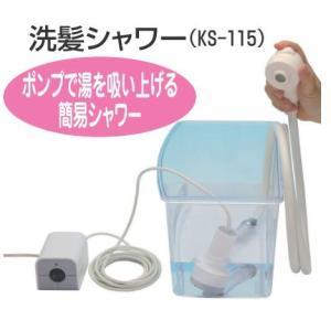 洗髪シャワー KS-115 介護用品|tanosinia