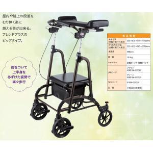 前腕支持台型歩行車 friendII plus(フレンド 2 プラス) WFP-2 歩行器 介護用 リハビリ 歩行補助 hkz|tanosinia