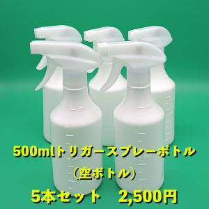 500mlトリガースプレーボトル5本セット|tanpinya