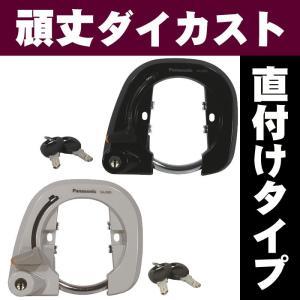 [送料無料]自転車用 後輪サークル錠(直付けタイプ) 丈夫なアルミダイカストボディ(自転車用リングロック、大型、馬蹄錠) SAJ085 ディンプルキー2本付き|tanpopo
