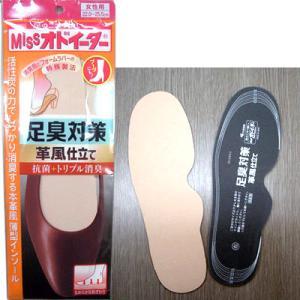 インソール  足臭対策 革風仕立て/小林製薬|tanpopo