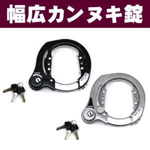 [送料無料]自転車用 後輪 幅広カンヌキリング錠(自転車用リングロック、大型、馬蹄錠) GR1000 ディンプルキー3本付|tanpopo
