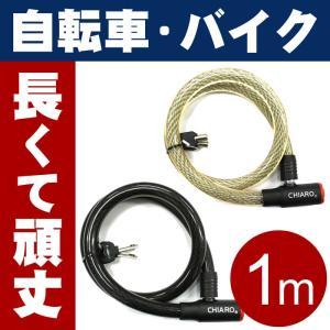 [送料無料]自転車用ワイヤーロック T403-20 20×1000mm[自転車 カギ 鍵 ワイヤー錠 錠前]|tanpopo