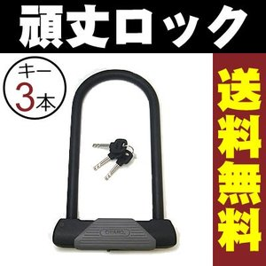 [送料無料]オートバイ バイク 頑丈・丈夫な鉄製シャックルロック T-316-2 U字ロック(U字シャックルロック、シャックル錠)バイク用品 自転車の鍵には重たいです tanpopo