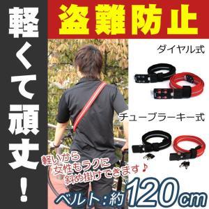 [送料無料]自転車の鍵 ベルトロック ( ダイヤル式・チューブラーキー式 ) 1200mm ( 120cm ) タイヤと自転車本体、柵をつなげて盗難防止 ワイヤー2本使用|tanpopo