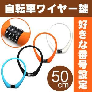 [送料無料]自分の好きな番号にセット可能な頑丈な自転車の鍵!CHIARO 自転車用ワイヤーロック 車体が傷つきにくいシリコンワイヤーロック SC1|tanpopo
