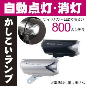 [送料無料]ワイドパワーLEDかしこいランプ NSKL132 Pansonic(パナソニック) 自転車ライト 800cd(800カンデラ)で明るい 自動(オート)で点灯・消灯 前照灯|tanpopo