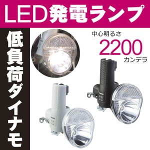 [送料無料]LED発電ランプ NSKL138 (ブラック、グレー) Pansonic(パナソニック) 自転車ライト 中心明るさ約2200cd(2200カンデラ)で明るい 前照灯|tanpopo
