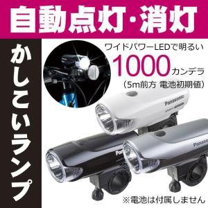 [送料無料]ワイドパワーLEDスポーツかしこいランプ NSKL137 Pansonic(パナソニック) 自転車ライト 1000cd(1000カンデラ) 自動(オート)で点灯・消灯 前照灯|tanpopo