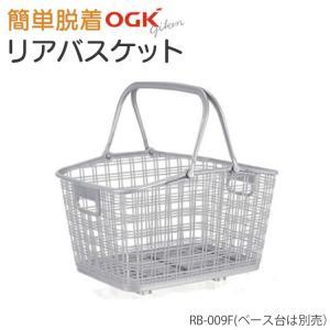 【取寄商品】【OGK】自転車用フリーキャリーシステム リアバスケット RB-009F アルミシルバー【納期約7日〜】|tanpopo