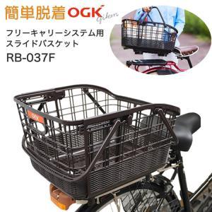 【取り寄せ】取り外しできる自転車の後ろカゴ フリーキャリーシステム用スライドバスケット RB-037...