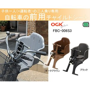 [送料無料] 自転車 チャイルドシート 前 子供乗せ OGK...
