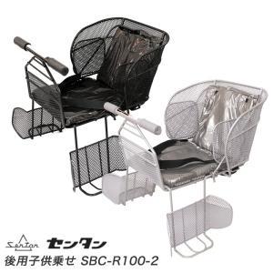 幼児用後子供乗せ SBC-R100-2 スタンダードなシンプルなチャイルドシート tanpopo