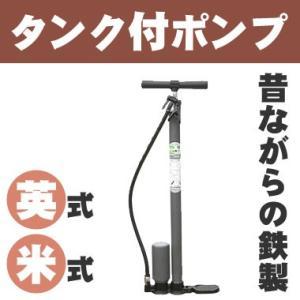 田代総業 自転車 空気入れ タンク付きポンプ(タンク付高圧空気入) 鉄製 SG認定品 Green 日本製 英式バルブ・米式バルブ対応フロアポンプ(自転車空気入れ)|tanpopo