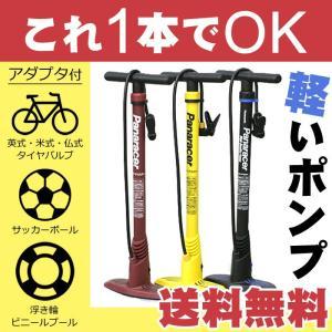 [送料無料]自転車用 おすすめ空気入れ パナレーサー楽々ポンプBFP-PSA 英式 米式 仏式 全てのバルブに対応、ボール・浮き輪・ビニールプールアダプタ付き