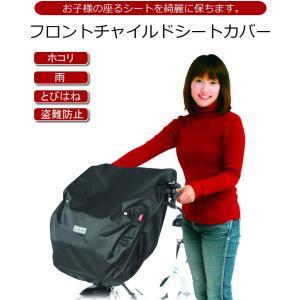 [1個までゆうパケット送料無料] 自転車 前用子供乗せチャイルドシート レインカバー D-5FBB ブラック(黒)(オプションレインカバー別売り)