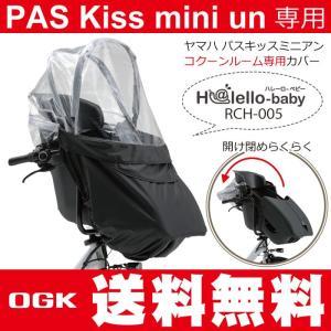 在庫有り OGK技研 RCH-005 YAMAHAヤマハ PAS Kiss mini un専用(パスキスミニアン)CocoonRoomコクーンルームフロントチャイルドシートレインカバー