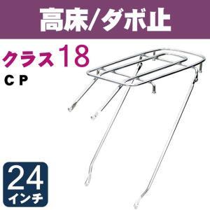 自転車リアキャリア(自転車の荷台) 高床タイプ ダボ止め RC-6 クラス18(最大積載重量18kg) CP 24インチ用|tanpopo