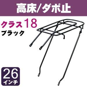 自転車リアキャリア(自転車の荷台) 高床タイプ ダボ止め RC-6 クラス18(最大積載重量18kg) ブラック(黒) 26インチ用 tanpopo