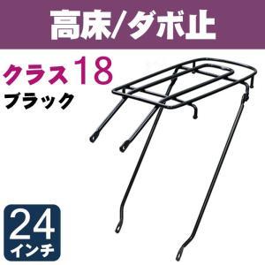 自転車リアキャリア(自転車の荷台) 高床タイプ ダボ止め RC-6 クラス18(最大積載重量18kg) ブラック(黒) 24インチ用 tanpopo