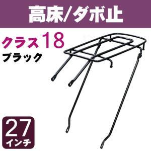 自転車リアキャリア(自転車の荷台) 高床タイプ ダボ止め RC-6 クラス18(最大積載重量18kg) ブラック(黒) 27インチ用|tanpopo