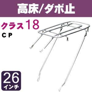 自転車リアキャリア(自転車の荷台) 高床タイプ ダボ止め RC-6 クラス18(最大積載重量18kg) CP 26インチ用 tanpopo