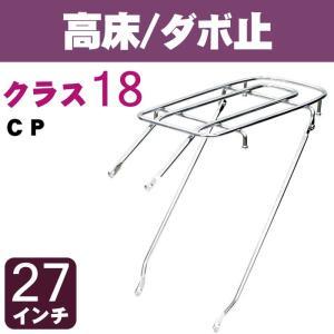 自転車リアキャリア(自転車の荷台) 高床タイプ ダボ止め RC-6 クラス18(最大積載重量18kg) CP 27インチ用|tanpopo