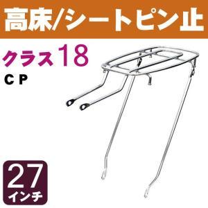 自転車リアキャリア(自転車の荷台) 高床タイプ シートピン止め RC-18H クラス18(最大積載重量18kg) CP 27インチ用 tanpopo