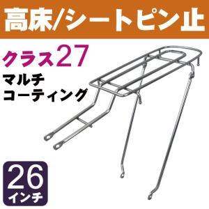 自転車リアキャリア(自転車の荷台) 高床タイプ シートピン止め RC-27H クラス27(最大積載重量27kg) マルチコーティング 26インチ用 tanpopo