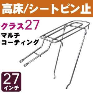 自転車リアキャリア(自転車の荷台) 高床タイプ シートピン止め RC-27H クラス27(最大積載重量27kg) マルチコーティング 27インチ用|tanpopo