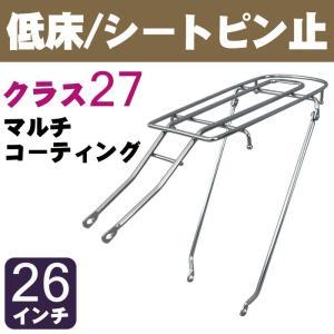 自転車リアキャリア(自転車の荷台) 低床タイプ シートピン止め RC-27M クラス27(最大積載重量27kg) マルチコーティング 26インチ用 tanpopo