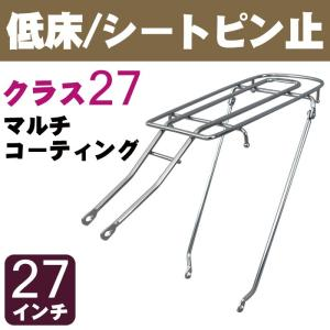 自転車リアキャリア(自転車の荷台) 低床タイプ シートピン止め RC-27M クラス27(最大積載重量27kg) マルチコーティング 27インチ用|tanpopo