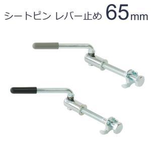シートピン レバー止め 65mm(CP/ブラック、CP/グレー) 自転車サドルのシートピンの交換に ミニシートピン|tanpopo