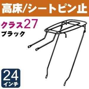 自転車リアキャリア(自転車の荷台) 高床タイプ シートピン止め NP-27 クラス27(最大積載重量27kg) ブラック(黒) 24インチ用|tanpopo