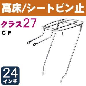自転車リアキャリア(自転車の荷台) 高床タイプ シートピン止め NP-27 クラス27(最大積載重量27kg) CP 24インチ用 tanpopo