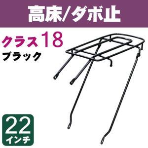 自転車リアキャリア(自転車の荷台) 高床タイプ ダボ止め NP-6 バラ(取扱説明書なし) クラス18(最大積載重量18kg) ブラック(黒) 22インチ用 tanpopo