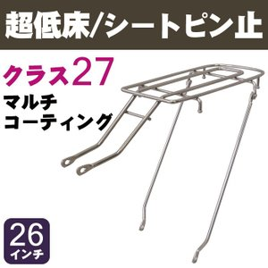 自転車リアキャリア(自転車の荷台) 超低床タイプ シートピン止め RC-27L クラス27(最大積載重量27kg) マルチコーティング 26インチ用|tanpopo