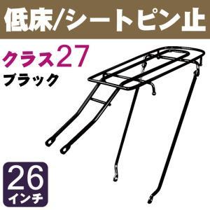 自転車リアキャリア(自転車の荷台) 低床タイプ シートピン止め RC-27M クラス27(最大積載重量27kg) ブラック(黒) 26インチ用|tanpopo