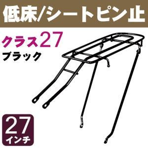 自転車リアキャリア(自転車の荷台) 低床タイプ シートピン止め RC-27M クラス27(最大積載重量27kg) ブラック(黒) 27インチ用|tanpopo