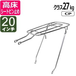 自転車リアキャリア(自転車の荷台) 高床タイプ シートピン止め NP-18 クラス18(最大積載重量18kg) CP 20インチ用 tanpopo